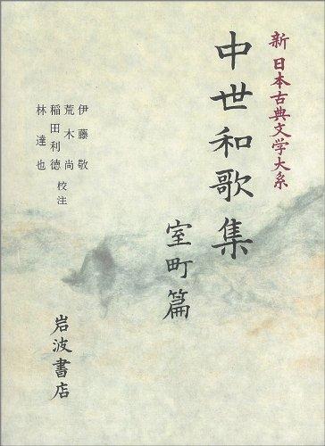 中世和歌集 室町篇 (新 日本古典文学大系 47)の詳細を見る
