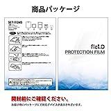 MS factory スマイルゼミ スマイルタブレット3 フィルム ペーパーライク ブルーライト カット つき 保護フィルム 紙のような描き心地 ブルーライトカット スマイル タブレット 3 fiel.D MXPF-smile-tab3-BPA