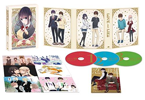 恋と嘘 上巻BOX  DVD