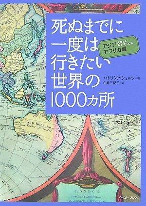 死ぬまでに一度は行きたい世界の1000ヵ所 アジア・アフリカ編の詳細を見る