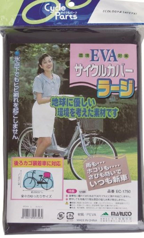 尊厳理論合理的マルト(MARUTO) EVAサイクルカバー ラージ EC-1750 ブルー