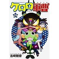 ケロロ軍曹 (29) (角川コミックス・エース)