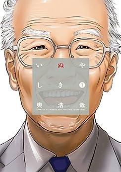 [奥浩哉]のいぬやしき(1) (イブニングコミックス)