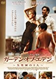ガーデン・オブ・エデン~失楽園の3人~[DVD]