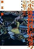 宗像教授伝奇考 (第5集) (希望コミックス (316))
