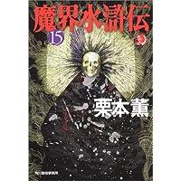 魔界水滸伝〈15〉 (ハルキ・ホラー文庫)