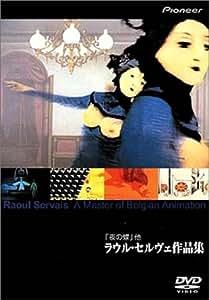「夜の蝶」ラウル・セルヴェ作品集 [DVD]