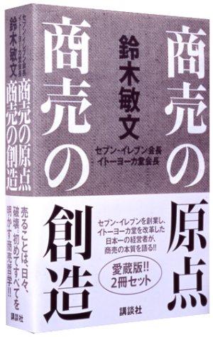 商売の原点・商売の創造【愛蔵版函入り2冊セット】