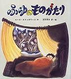 ふゆのものがたり (世界傑作童話シリーズ)