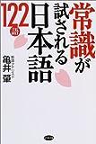 常識が試される日本語122語
