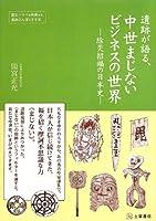 遺跡が語る、中世まじないビジネスの世界―除災招福の日本史