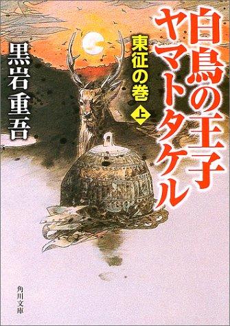 白鳥の王子 ヤマトタケル―東征の巻〈上〉 (角川文庫)