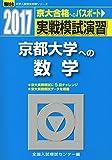 実戦模試演習 京都大学への数学 2017 (大学入試完全対策シリーズ)