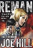 ファイアマン 下 THE FIREMAN (小学館文庫)