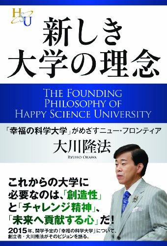 新しき大学の理念 (幸福の科学「大学シリーズ」 1)の詳細を見る