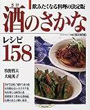 酒のさかなレシピ158―飲みたくなる料理の決定版 (マイライフシリーズ特集版)