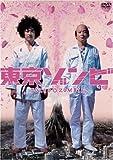 東京ゾンビ [DVD]