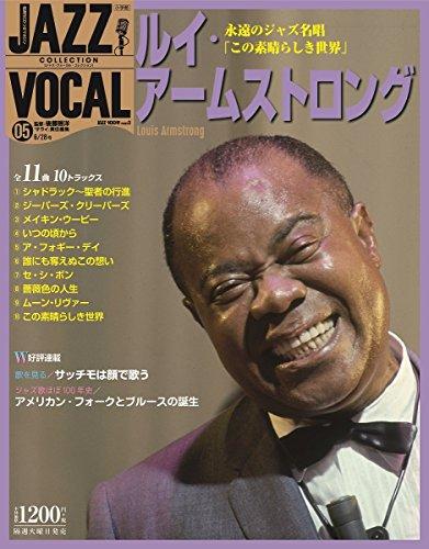隔週刊CDつきマガジン 「JAZZ VOCAL COLLECTION(ジャズ・ヴォーカル・コレクション)」 2016年 7/12号 ルイ・アームストロング
