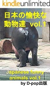 日本の愉快な動物達 vol.1