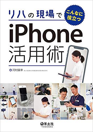 リハの現場でこんなに役立つiPhone活用術