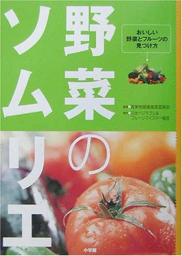 野菜のソムリエ―おいしい野菜とフルーツの見つけ方 (ビッグコミックブックス)の詳細を見る
