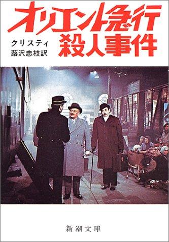 オリエント急行の殺人 (新潮文庫 ク 3-4)