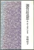 湘竹居追想―潤一郎と「細雪」の世界 (1983年)