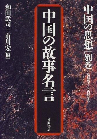 中国の思想 (別巻) 中国の故事名言の詳細を見る