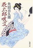 花太郎呪文 (春陽文庫)