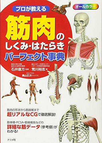プロが教える 筋肉のしくみ・はたらきパーフェクト事典
