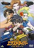 エクスドライバー the Movie[DVD]