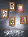 THE 鈴木タイムラーブートレッグDVD BOX