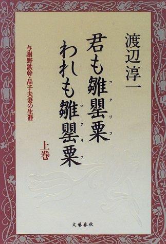 君も雛罌粟(コクリコ)われも雛罌粟(コクリコ)〈上巻〉―与謝野鉄幹・晶子夫婦の生涯