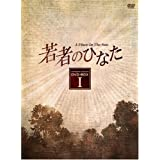 若者のひなた DVD-BOX(1)