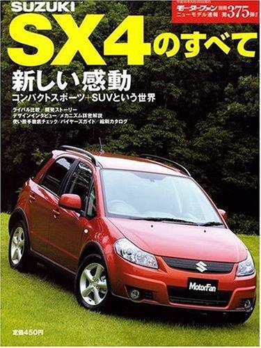 SUZUKI SX4のすべて (ニューモデル速報 (第375弾))