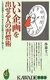 いい企画を出せる人の習慣術 (KAWADE夢新書)
