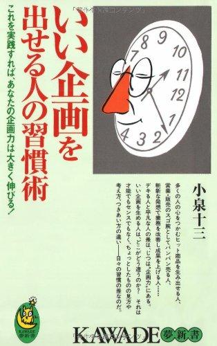 いい企画を出せる人の習慣術 (KAWADE夢新書)の詳細を見る