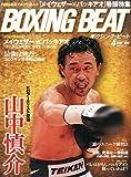 BOXING BEAT(ボクシング・ビート) 2015年 04 月号