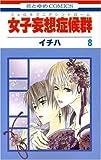 女子妄想症候群(フェロモマニアシンドローム) (8) (花とゆめCOMICS (2897))