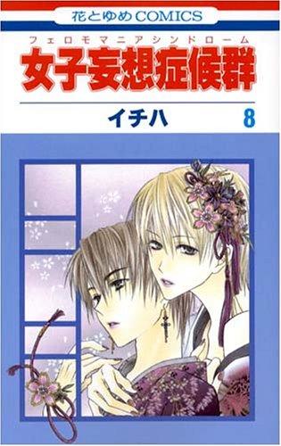 女子妄想症候群(フェロモマニアシンドローム) (8) (花とゆめCOMICS (2897))の詳細を見る