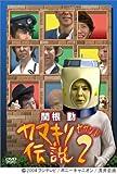 関根勤 カマキリ伝説 2