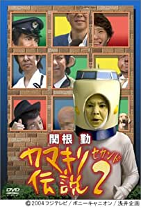 関根勤 カマキリ伝説 2 [DVD]