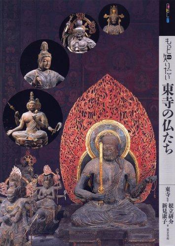 もっと知りたい東寺の仏たち (アート・ビギナーズ・コレクション)