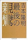 最後の親鸞 (ちくま学芸文庫)