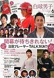 白球男子 vol.6 2013年 3/26号 [雑誌]