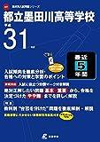 都立 墨田川高等学校  英語リスニング問題音声データ付き 平成31年度用 【過去5年分収録】 (高校別入試問題シリーズA81)