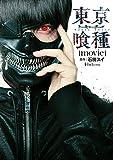東京喰種トーキョーグール[movie] (ヤングジャンプコミックスDIGITAL)