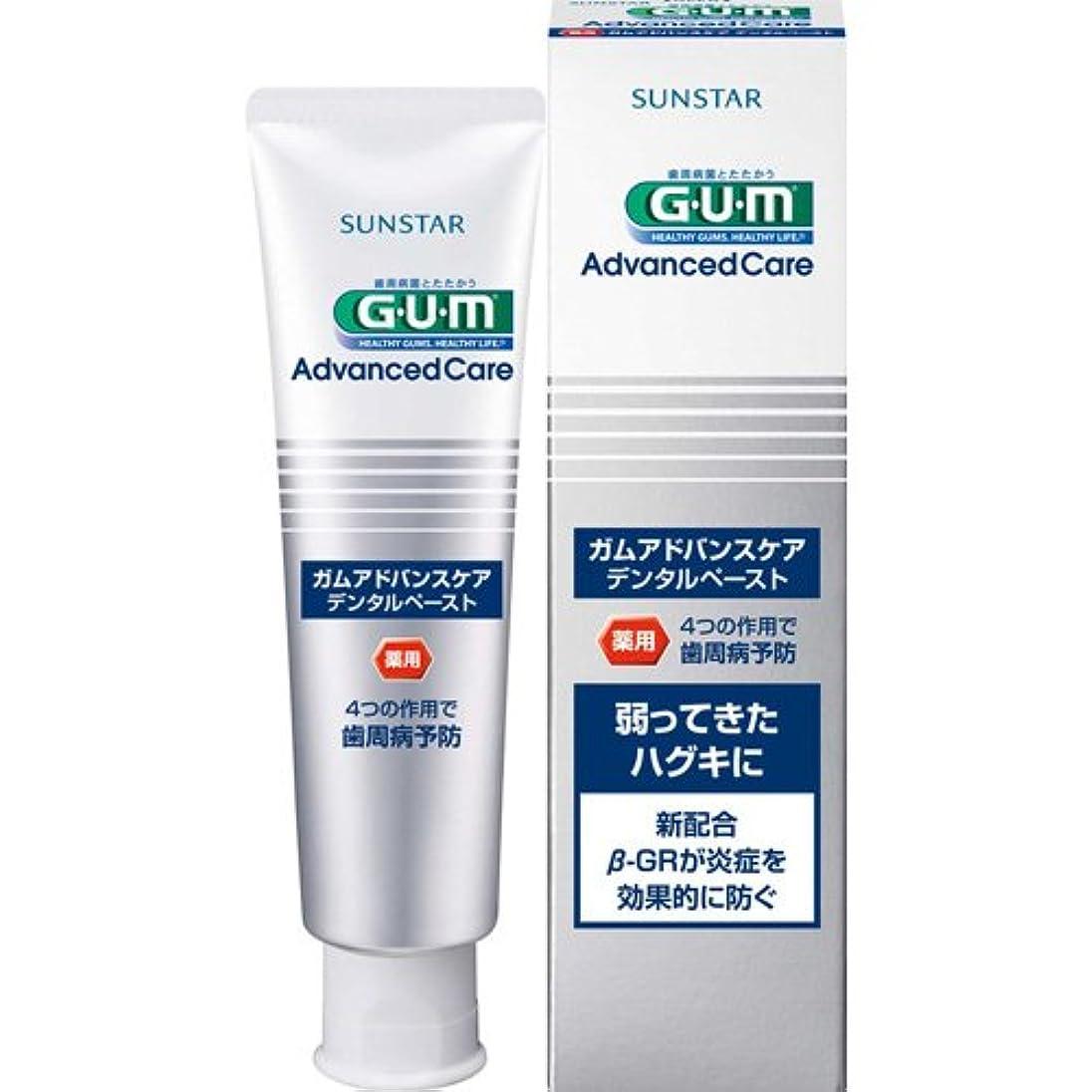 機会主導権赤GUM(ガム)アドバンスケア デンタルペースト 90g (医薬部外品)