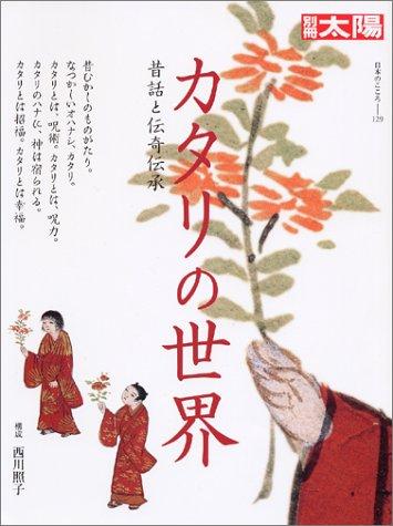カタリの世界―昔話と伝奇伝承 (別冊太陽―日本のこころ)の詳細を見る