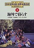 海外で暮らす (日本を見る目・世界を見る目―国際理解の本)